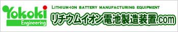 リチウムイオン電池製造装置.com
