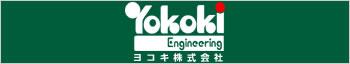 ヨコキ株式会社