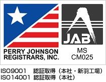 PERRY JOHNSON REGISTRARS INC. JAB MS CM025 ISO900認証取得(本社・新羽工場) ISO14001認証取得(本社)