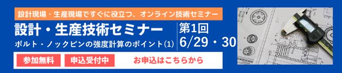 参加無料受付中 神奈川 設計・生産技術セミナー